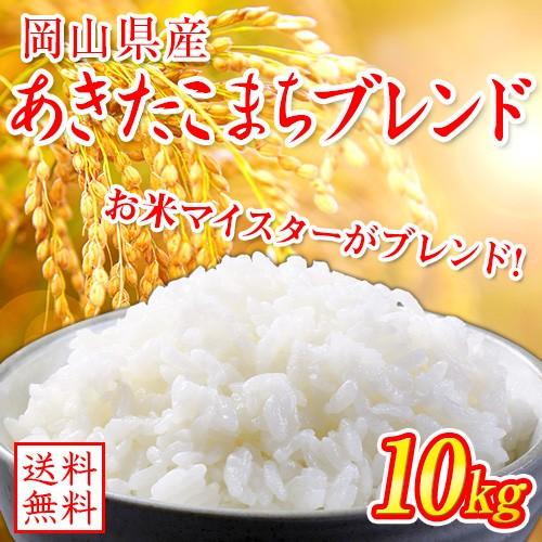 米 10kg アキタコマチブレンド【5kg×2袋】  ...