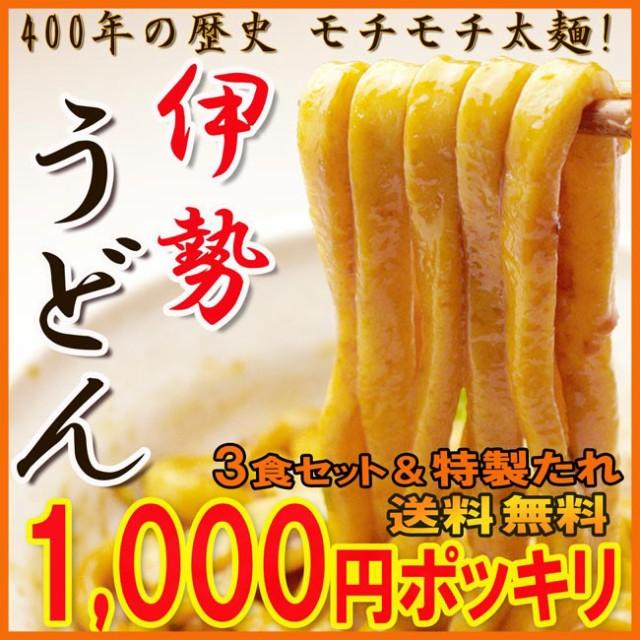 [送料無料]伊勢うどん 3食「1000円」   400年の...