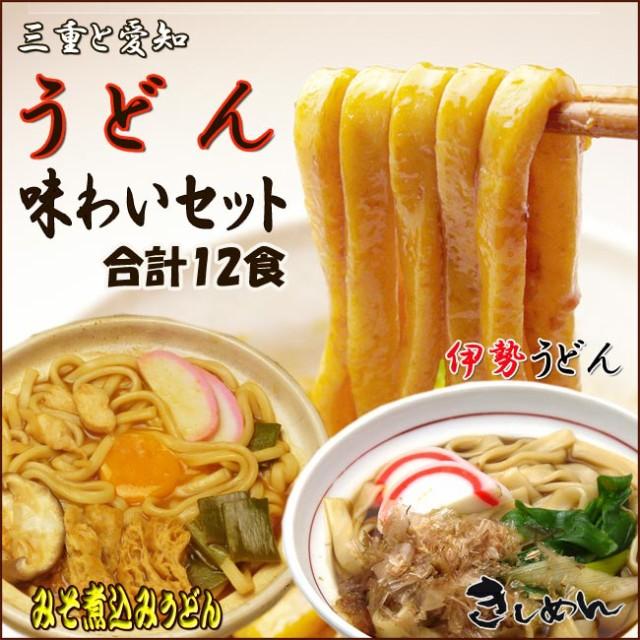 【送料無料】うどん味わいセット[3,000円ポッキリ...