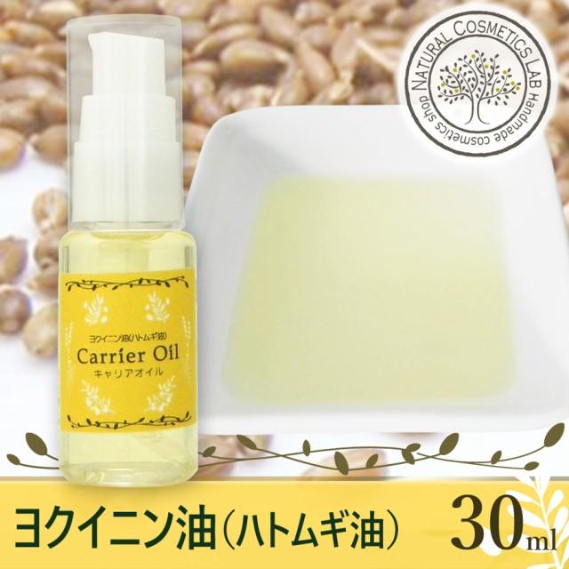 ヨクイニン油 (ハトムギ油) 30ml