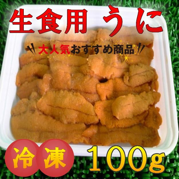 激安 高級 生食用 ウニ 100g (生冷チリ産) のし対...