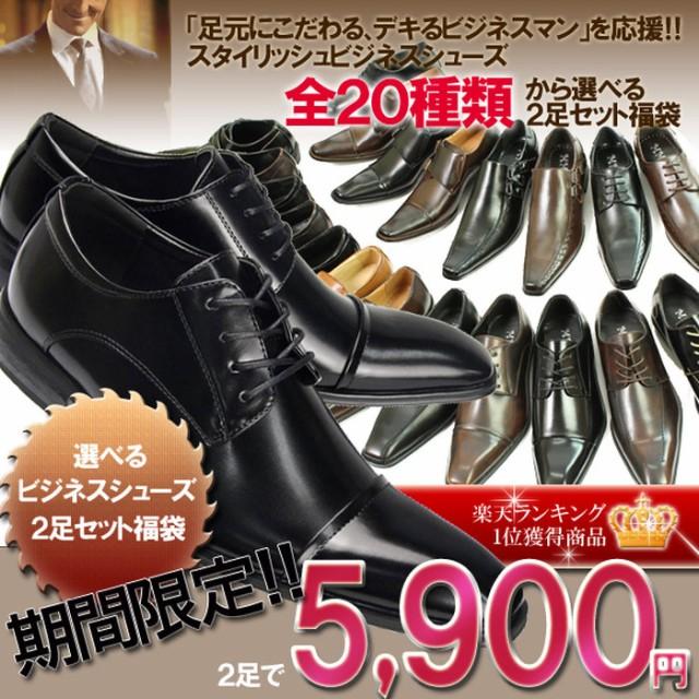 【送料無料】ビジネスシューズ メンズ 2足セット ...
