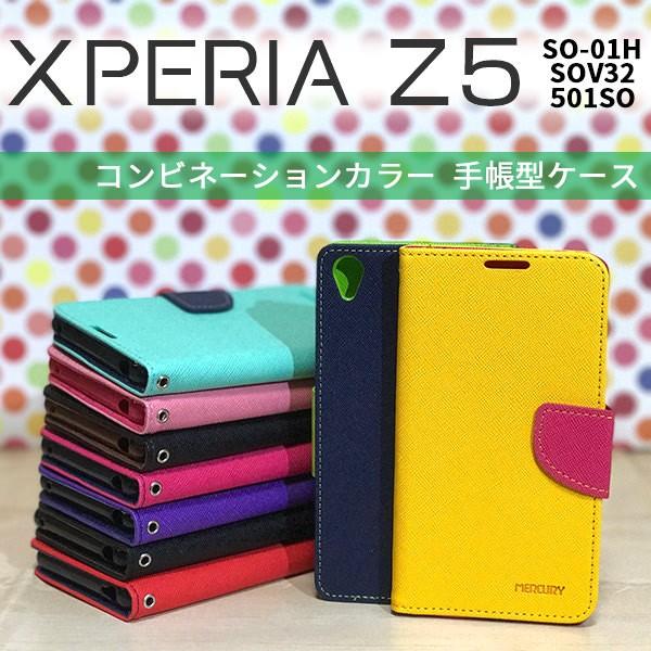 Xperia Z5 SO-01H SOV32 501SO ケース コンビネー...