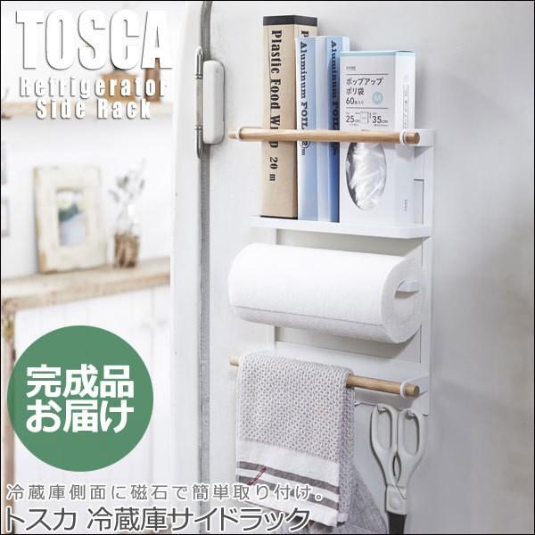TOSCA トスカ 冷蔵庫サイドラック (スチール,キ...