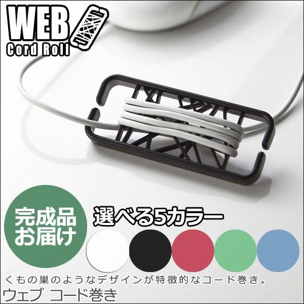 WEB ウェブ コード巻き (配線収納,まとめる,P...