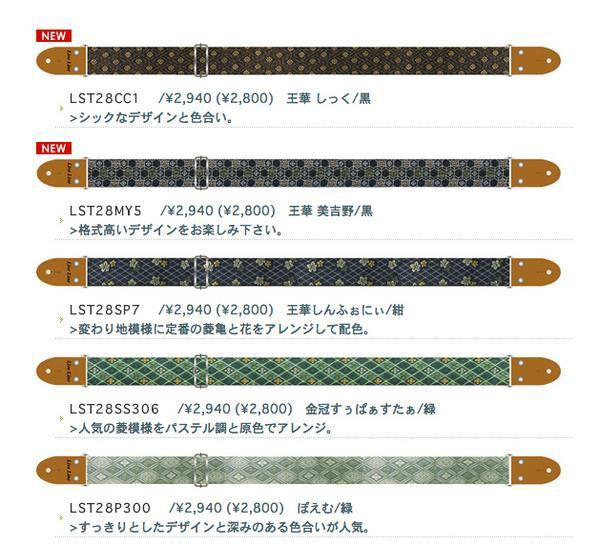 Live Line/ギターストラップ LST28【ライブライン...