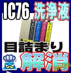 洗浄 カートリッジ IC76 エプソン プリンター 目...