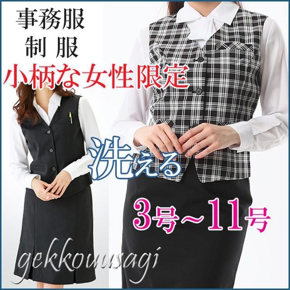 【洗えるスーツ】選べる3色 プチサイズ 事務服 ...
