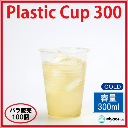 【激安】★プラスチックカップ300ml 100個_プラス...
