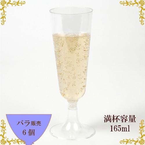 ★EC-16C シャンパンカップ(プラスチック) 6個_...