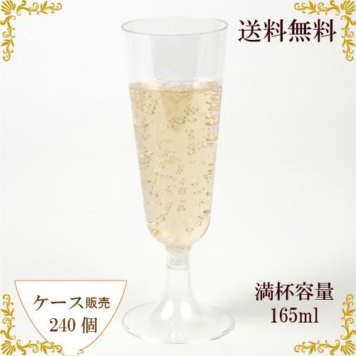【送料無料】EC-16C シャンパンカップ(プラスチ...