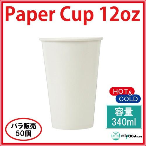 【激安】紙コップ12オンス340ml(ホワイト)50個_...