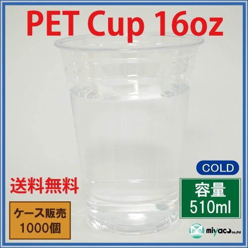 【送料無料】プラカップ D98-16オンス【PET】1000...