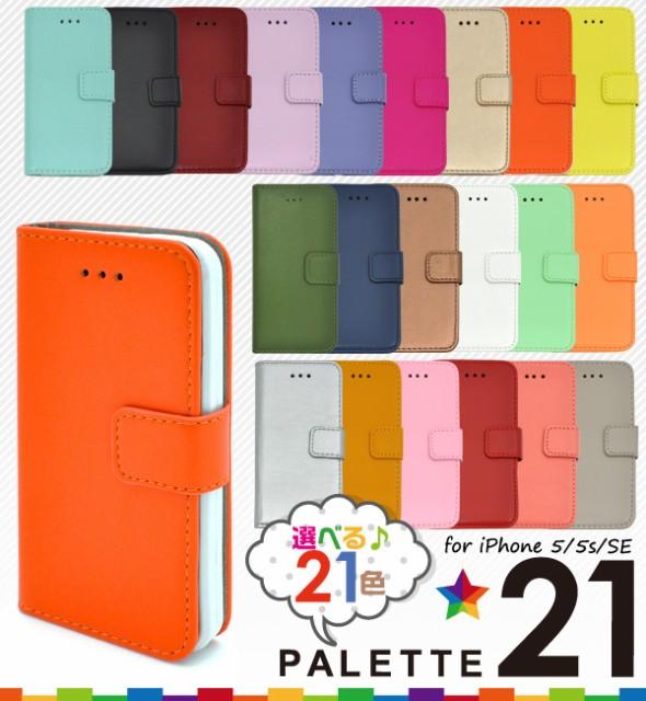 iPhone5/iPhone5S/iPhoneSE対応 21色展開 手帳型...