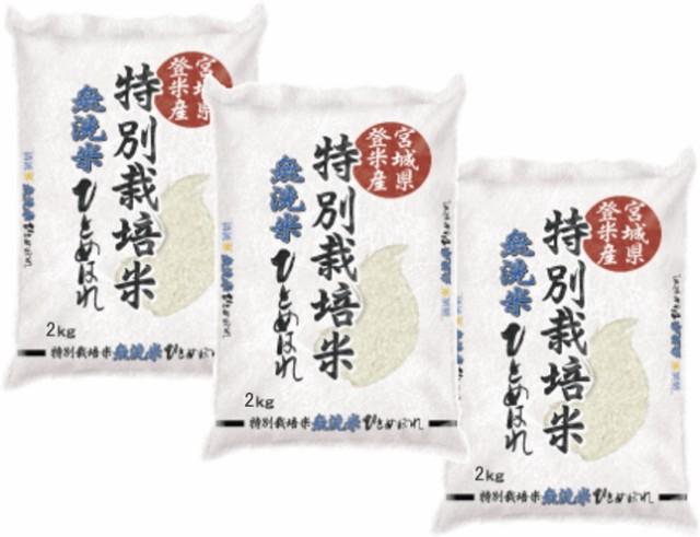 タイムセール 29年産 【送料無料】宮城県登米市産...