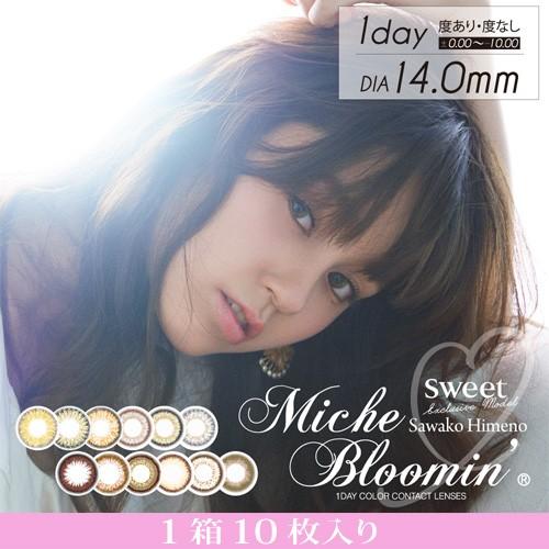 Miche Bloomin〜ミッシュブルーミン〜ワンデーカ...