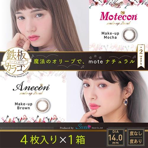 [使用期限間近の為大特価]Motecon make-up 2week...