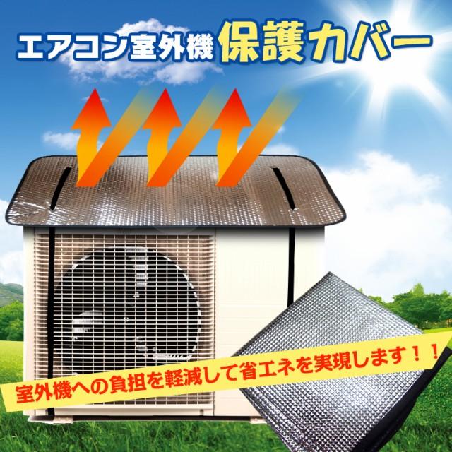 エアコン室外機カバー 室外機 反射板 断熱 遮熱 ...