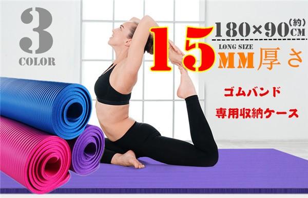 ヨガマット 15mm 【ピラティス ホットヨガ マタニ...