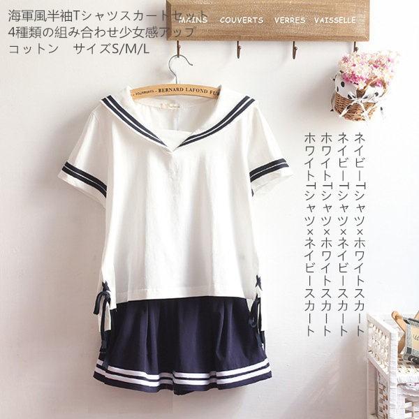 レディース 海軍風セットアップ 半袖Tシャツ+...