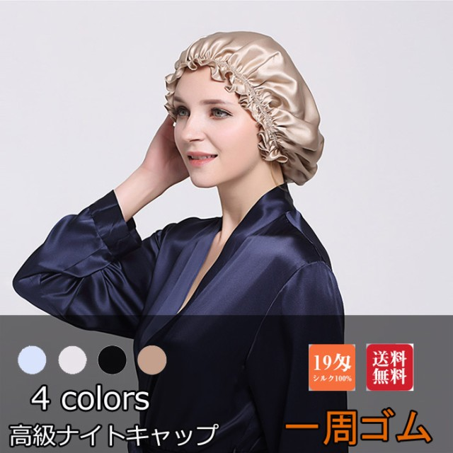 シルクナイトキャップ 19匁シルク 就寝用帽子 室...
