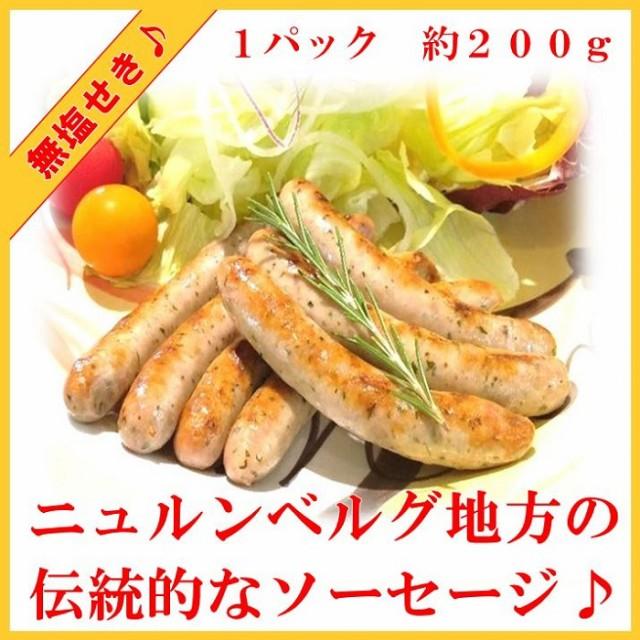 国産 豚肉【 ニュールンベルグソーセージ 】無塩...