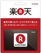 楽天スーパーポイント ★ 5000円分★ PIN番号...