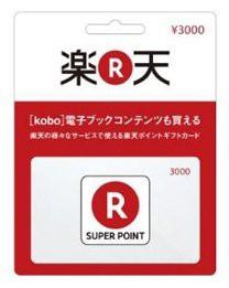 SALL!!  楽天スーパーポイント ★ 3000円分★ ...