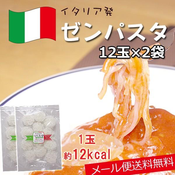 TVで紹介 1玉約12カロリー【メール便送料無料】 ...