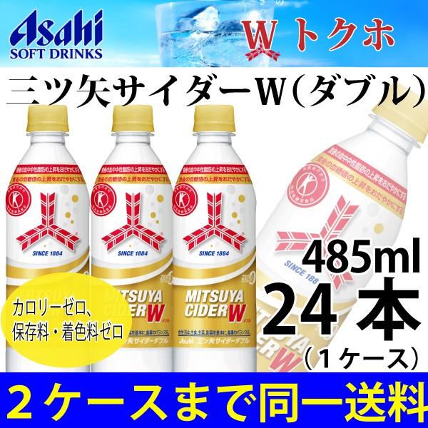 【2ケースまで同一送料】【W特保】三ツ矢サイダー...