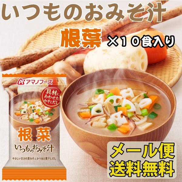 【メール便送料無料】アマノフーズ いつものおみ...