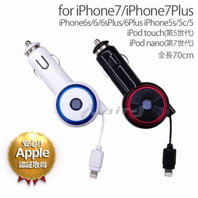 Apple認証 カーチャージャー iPhone 充電 リール...