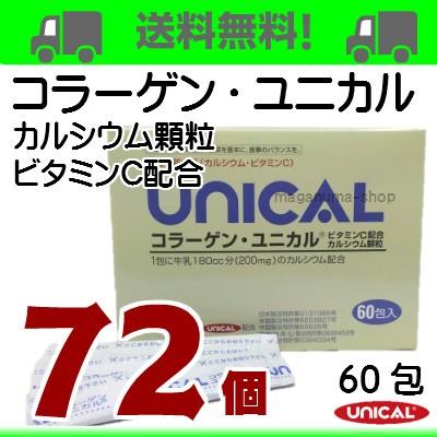 コラーゲン ユニカル 72個 UNICAL ユニカルカルシ...