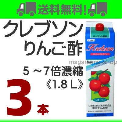 クレブソン (りんご酢バーモント)1800ml 3本 ...