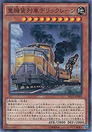 遊戯王 SECE-JP085 重機貨列車デリックレーン ザ...