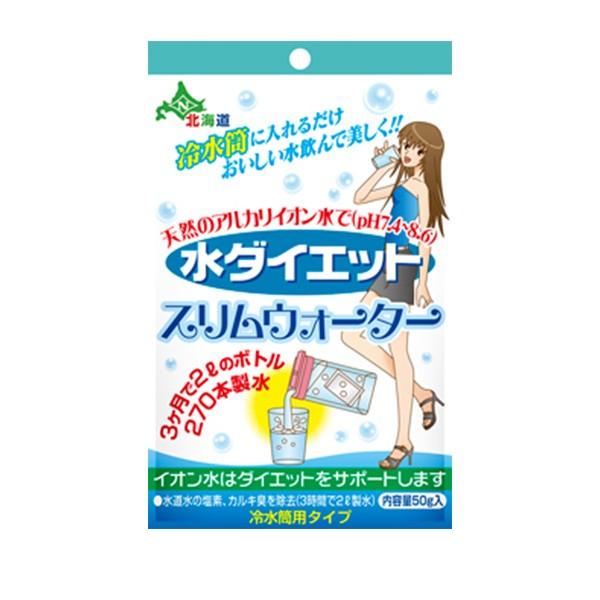 スリムウォーター 冷水筒用 50g (約3ヶ月分)【メ...
