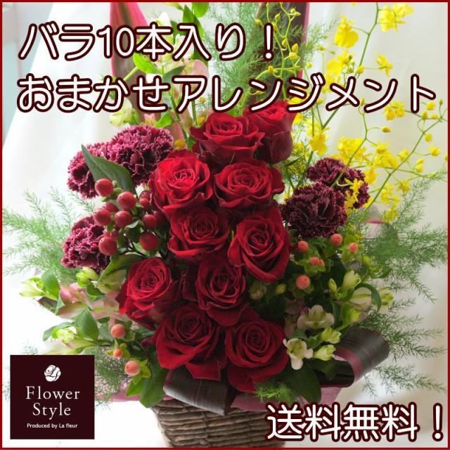 花 生花■ギフト/赤バラ10本入りアレンジメント/...