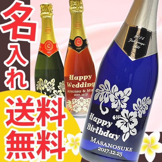 名入れ ワイン ギフト プレゼント スパークリングワイン 【 プルメリア & ハイビスカス 】 白 ロゼ 結婚祝い 誕生日 記念日