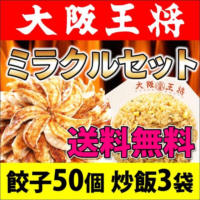 \数量限定/大阪王将ミラクルセット【元祖肉餃子...