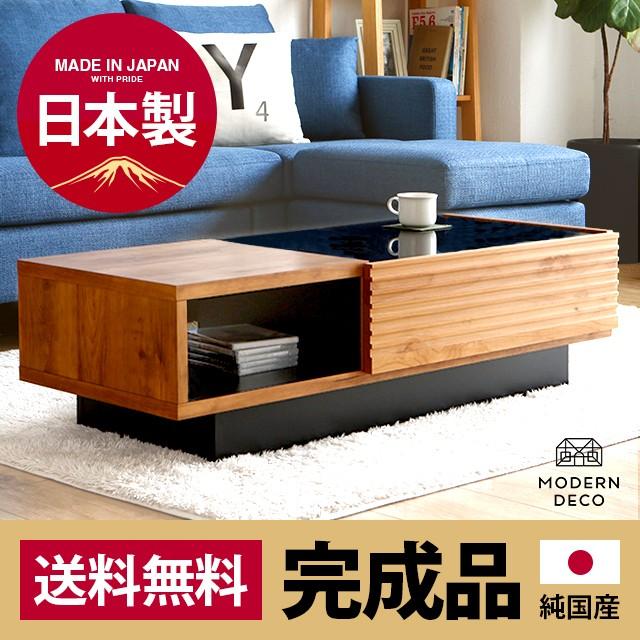 テーブル 国産 完成品 ローテーブル table センターテーブル