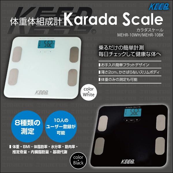 送料無料 体重体組成計 カラダスケール MEHR-10...