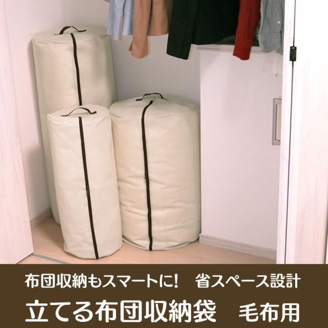 立てる布団収納袋 円筒型 毛布用(1枚)