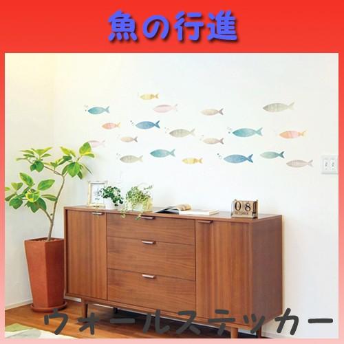 ウォールステッカー 魚の群れ 魚 海