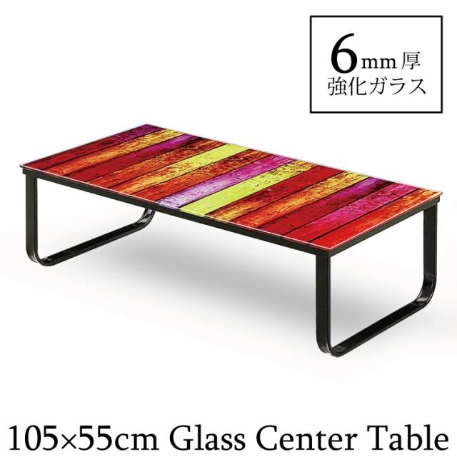 幅105×55cm ガラスセンターテーブル 6mm厚強化ガ...