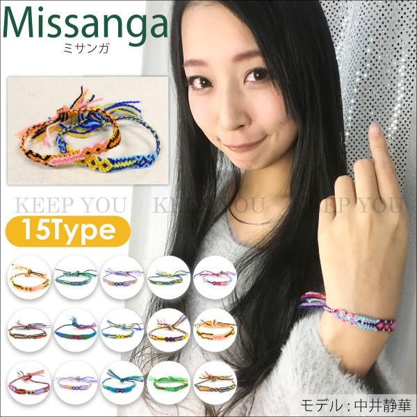 メール便 送料無料 手編み ミサンガ 幅広タイプ(0...