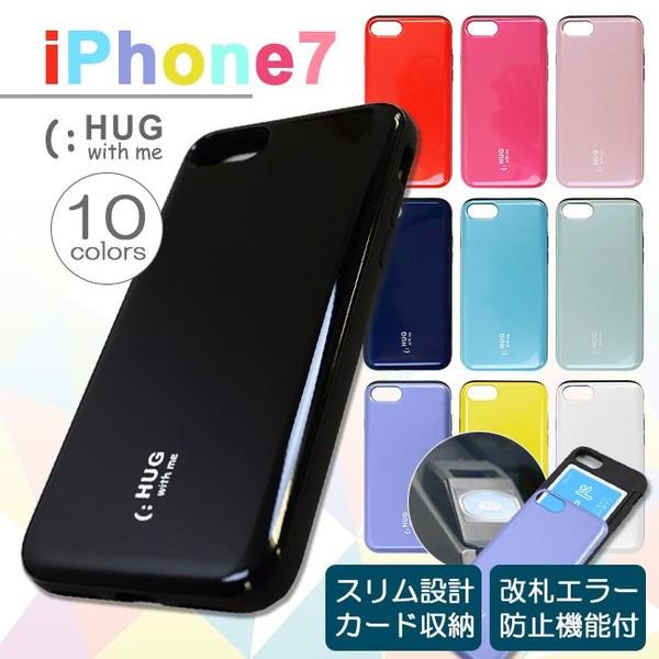 iPhone8 iPhone7 専用 ケース HUG シェルケース I...