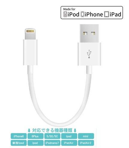 iPhone6充電専用ケーブル/iPhone5s充電ケーブル25...