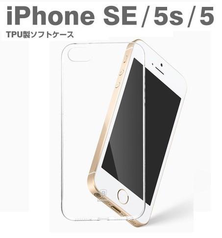 iPhone5 iPhone5s iPhone SE ケース  おしゃれ ...