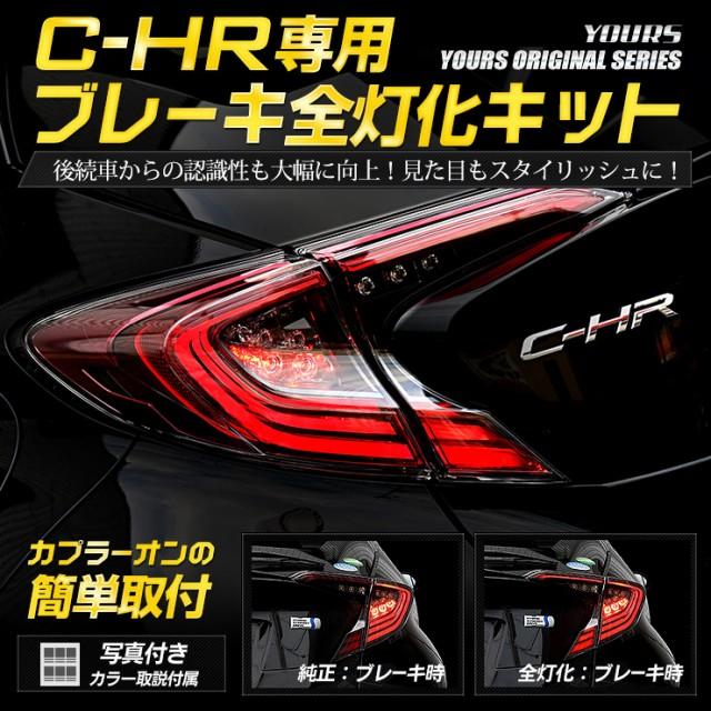 C-HR CHR 専用  ブレーキ 全灯化 キット テール L...