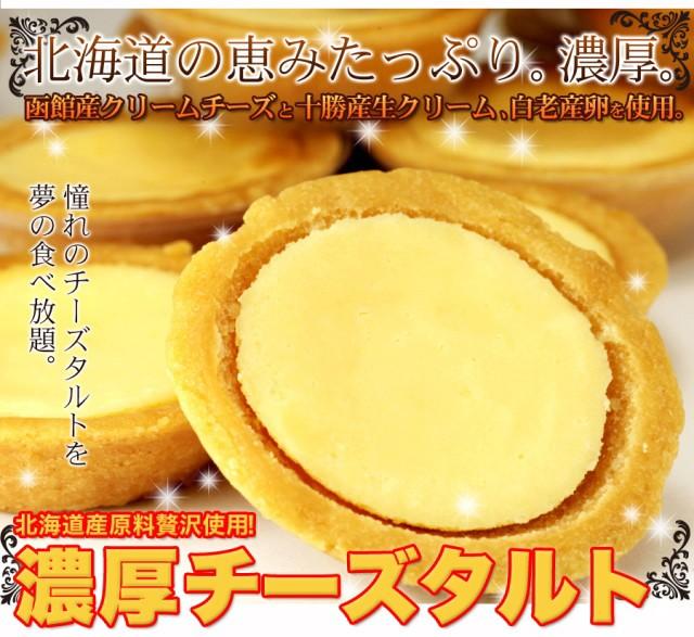 【訳あり】 濃厚チーズタルト 個包装 どっさり...